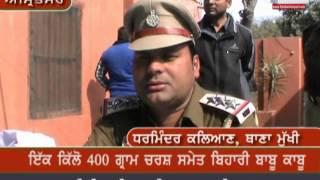 Amritsar GRP Poice Recoverd 1Kg 400 Gram Churs From A Bihari Babu