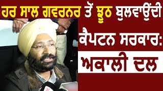 Akali Dal ने कहा हर साल Governor से झूठ बुलवाती है Captain Govt.