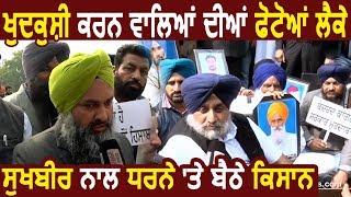 Sukhbir Badal के साथ Vidhan Sabha के बाहर धरने पर डटे Farmer