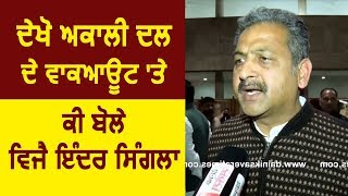 Exclusive Inteview: Vidhan Sabha में लगाए Akali Dal के आरोपों का Vijay Inder Singla ने दिया जवाब