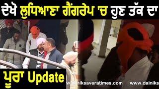 Ludhiana Gang Rape: देखिए Ludhiana Gang Rape में अब तक का पूरा Update