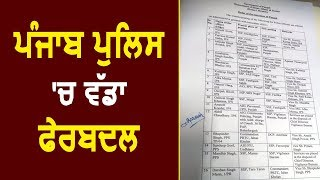 Breaking: Punjab Police के 3 IG, 1 DIG और 15 SSP level के Officers की हुई Transfer
