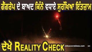 Reality Check में देखिए अब कितनी Safe है ludhiana की वो Road जहां हुआ gan grape