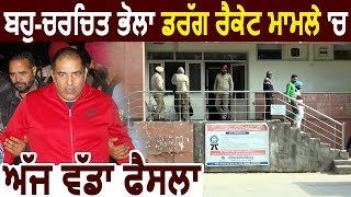 Exclusive: Bhola Drug Racket मामले में Mohali Court सुना सकती है बड़ा फैसला