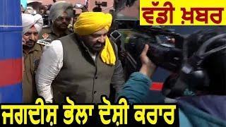 Exclusive Interview: Drug Racket के 3 Cases में Jagdish Bhola दोषी करार