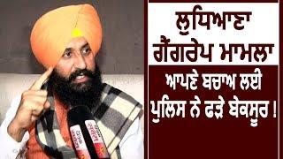 Ludhiana Gangrape Case: अपने बचाव के  लिए Police ने पकडे बेकसूर: Bains