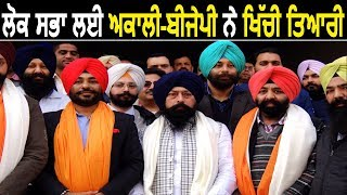 Lok Sabha की तैयारियों में जुटे Akali-BJP