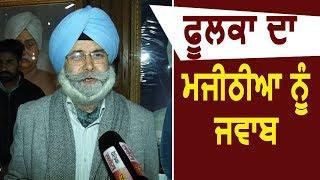 Bikram Majithia के सवाल का HS Phoolka ने दिया जवाब