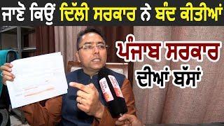 Exclusive Interview: जानिए क्यों Delhi Govt ने बंद की Punjab Govt की Buses