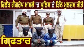 Phillaur Gangrape case में Police ने 3 आरोपी किए गिरफ्तार