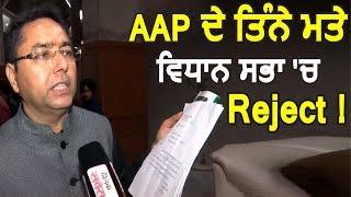 Exclusive Interview:  Aman Arora बोले  Vidhan Sabha में नहीं, तो कहां होंगे 'AAP' के प्रस्ताव Pass ?