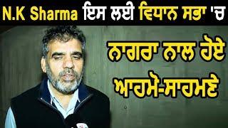 Exclusive Interview: N.K Sharma ने बताया Vidhan Sabha में क्यों हुई MLA Nagra से बहस