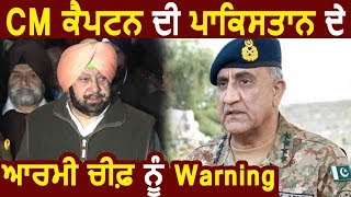 Pulwama Attack को लेकर CM Captain की Pakistan Army Chief Bajwa को Warning