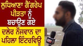 Super Exclusive: Ludhiana Gangrape पीड़िता को बचाने गए बहादुर यूवक का First Interview