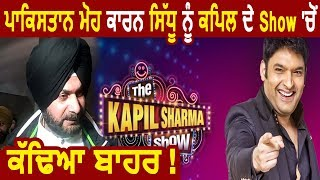 Breaking :The Kapil Sharma Show से Navjot Sidhu की हुई छुट्टी- Media Reports