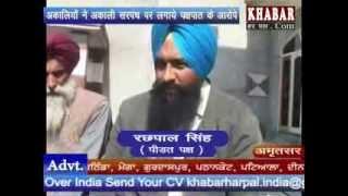 Akali Blam Akali Sarpanch In Amritsar .Exclusive Story
