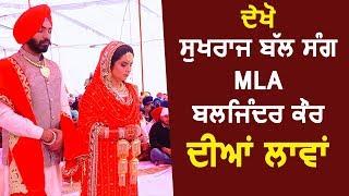 Exclusive- देखिए MLA Baljinder Kaur और Sukhraj Ball के Anand Karaj