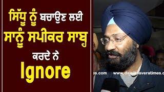 Exclusive Interview - Sidhu के बचाव में Speaker हमें करते हैं Ignore - Parminder Dhindsa