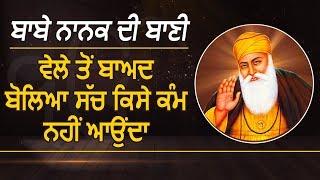 Special- 550वें साल का हर दिन Guru Nanak Dev ji के साथ | EP- 04