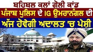 Exclusive - Goli Kand के मुल्ज़िम IG Paramraj Umranangal की आज Faridkot की अदालत में पेशी