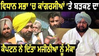 Vidhan Sabha में हुई झड़प ने Akali Dal और Congress के मिले होने का दिया सबूत- Bhagwant Mann