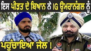 Behbal Kalan Goli kand के इस पीड़त के ब्यान ने IG Umranangal को पहुंचाया Jail !