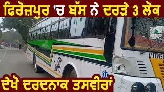 Breaking - Firozpur में Private Bus ने महिला समेत तीन को कुचला, हुई Death