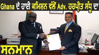 Exclusive - Ghana High Commission Honored Adv. Harpreet Sandhu for his Book