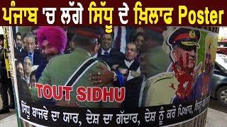 Exclusive - अब Punjab में लगे Navjot Sidhu के ख़िलाफ Poster