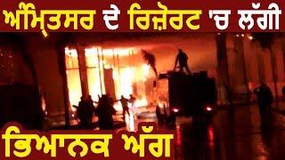 Breaking News- Amritsar के Resort में लगी भयानक आग
