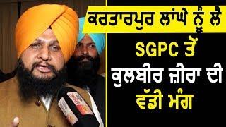 Exclusive Interview - Kartarpur Corridor को लेकर Kulbir Zira ने SGPC से की बड़ी मांग