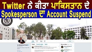 Twitter ने किया Pakistan के Foreign Department के Spokesperson का Account Suspend