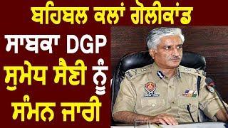 Breaking- Golikand मामले में Punjab Police के Ex DGP Sumedh Saini को Summon- Sources