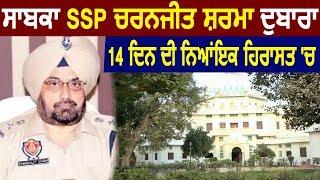 Ex. SSP Charanjit Sharma को Court ने फिर भेजा 14 दिन के Judicial Remand पर