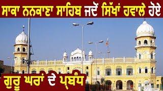 Saka Nankana Sahib, जिस के बाद Sikh Panth को मिले Gurdwaras के प्रबंध