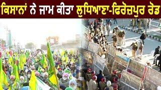7 किसान जत्थेबंदियों ने जाम किया Ludhiana Firozpur Road