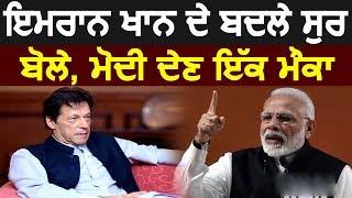 Imran Khan  के बदले सुर, कहा PM Narendra Modi शांति का एक मौका दें
