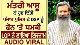 Minister Ashu ने दी Punjab Police के DSP को Phone पर धमकी, Lop Cheema ने लगाया आरोप