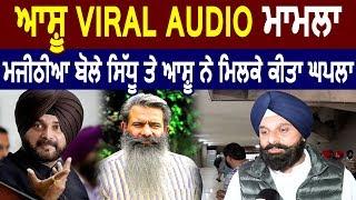 Ashu Viral Audio- Bikram Majithia बोले Navjot Sidhu और Ashu ने मिलकर लगाया चूना