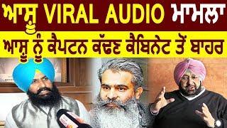 Ashu Viral Audio- Minister Ashu को Cabinet से बाहर करें CM Captain- Simarjit Bains