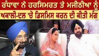 Exclusive Interview-Sukhjinder Randhwa बोले Harsimrat Badal और Majithia को Akali Dal करे Dismiss