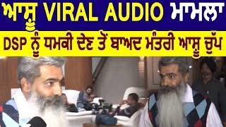 Ashu Viral Audio- Cabinet Minister Ashu चुप्प, नहीं दे रहे Media के सवालों का जवाब