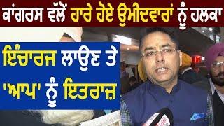 Exclusive- CM Captain की ओर से हारे हुए Halka incharge द्वारा ग्रांट बाँटना गलत- Aman Arora