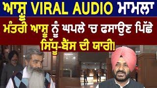 Ashu Viral Audio- Kawaljit Kadwal बोले Ashu को फसाने के पीछे हो सकती है Sidhu-Bains की दोस्ती