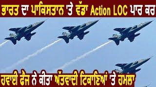 Breaking: India का Pakistan पर बड़ा  Action, LOC पार Terrorist Camps पर Attack