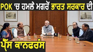 Breaking: POK में हमले के बाद Indian Government की Press Conference