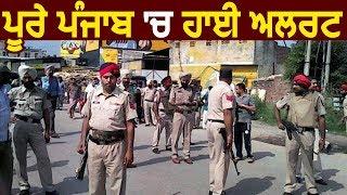 India Attack On Pakistan : पुरे Punjab में High Alert