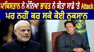 India Attack On Pakistan : Pakistan ने माना India ने किया उन पर Attack पर नहीं हुआ कोई नुकसान