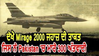 India Attack on Pakistan : देखिए Mirage 2000 की Power जिसने Pakistan में जाकर मारे 300 Terrorists
