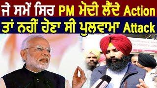 India Attack on Pakistan: Simarjit Bains बोले यदि Time पर Action लेते Modi तो न होता Pulwama Attack